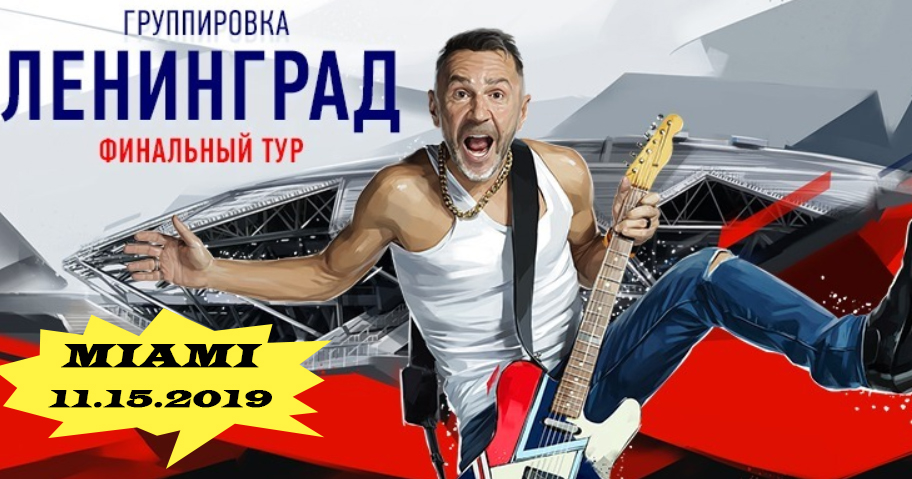 LENINGRAD: The Final Tour 2019