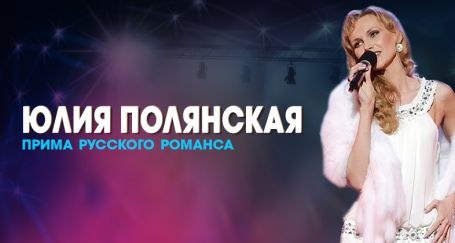 Juliana Polanskaya with new program